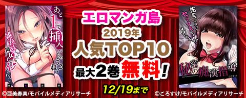 エロマンガ島 2019年人気TOP10 最大2巻無料!