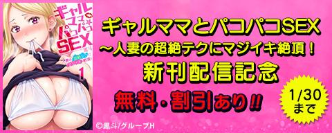 『ギャルママとパコパコSEX~人妻の超絶テクにマジイキ絶頂! 』新刊配信記念新刊配信記念