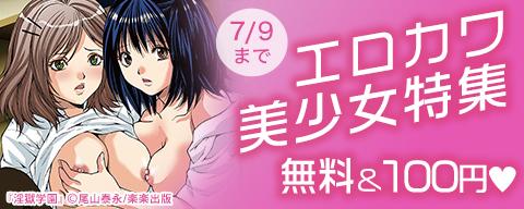 エロカワ美少女特集 無料&100円♪