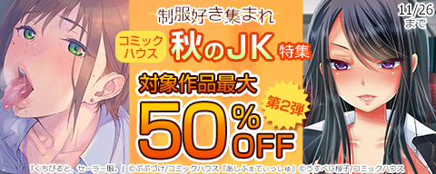 『制服好き集まれ』コミックハウス秋のJK特集第2弾 対象作品最大50%OFF