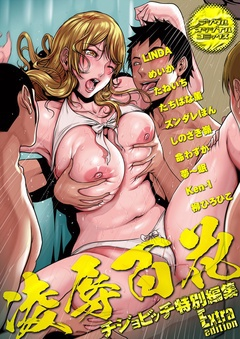 凌辱百花 チジョビッチ特別編集Extra edition