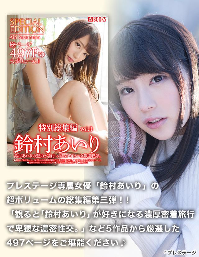 鈴村あいり特別総集編Vol.3
