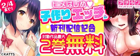 【アナラン】新刊配信記念ヒメ始め☆子作りエッチ最大2巻無料キャンペーン