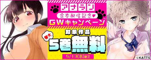 アナラン合本配信記念GWキャンペーン