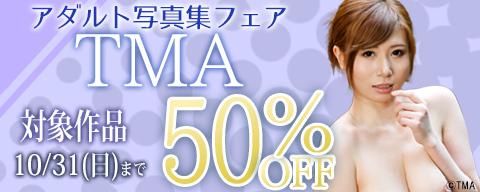 アダルト写真集フェア TMA 50%OFF!