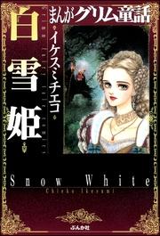 まんがグリム童話 白雪姫