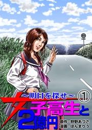 女子高生と2億円