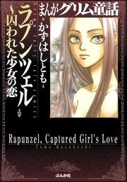 まんがグリム童話 ラプンツェル~囚われた少女の恋
