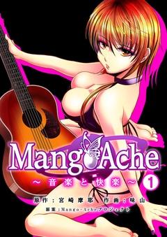 Mango-Ache~音楽と快楽~