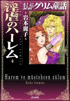 まんがグリム童話 淫虐のハーレム