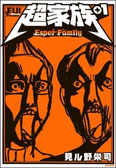 超家族+1