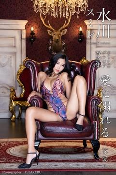 愛に溺れる-深愛-水川スミレ 【グラビア写真集】